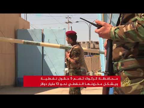 قوى سياسية عراقية منها إقليم كردستان تتنازع محافظة كركوك  - نشر قبل 58 دقيقة