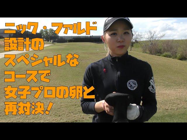 松山英樹選手もメンバーの豪華なプライベートコースで女子プロの卵と再び対決!