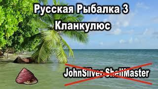 Російська Рибалка 3 (Russian Fishing). Кланкулюс