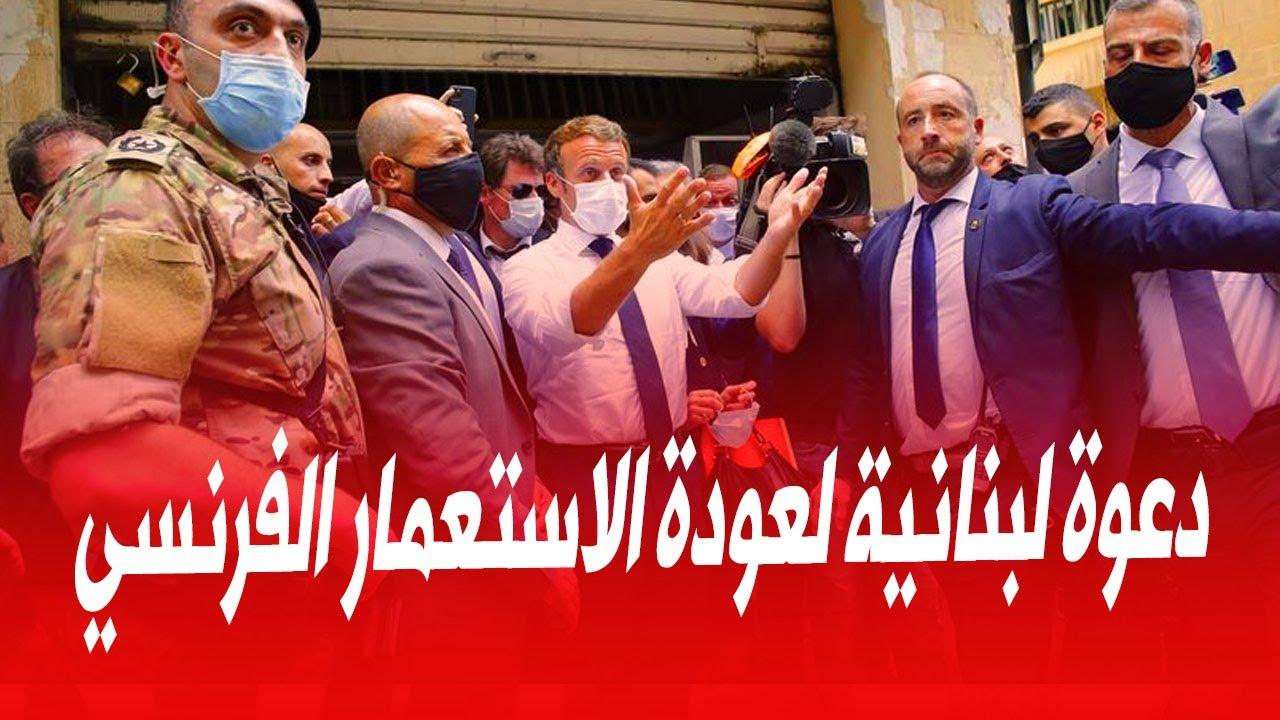 دعوات لبنانية لعودة الاستعمار الفرنسي ما أبعادها؟ وهل يقلدها عرب آخرون ؟