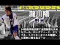 高校サッカースーパーゴール 瀧川陽(野洲)