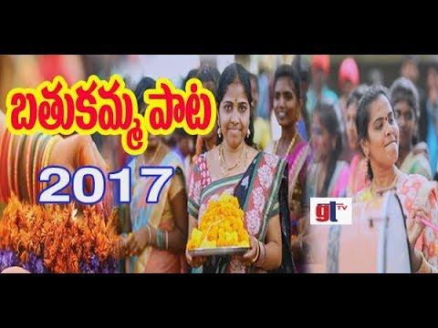 Bathukamma Song 2017 GTTV | బతుకమ్మ పాట 2017 | Great Telangana TV