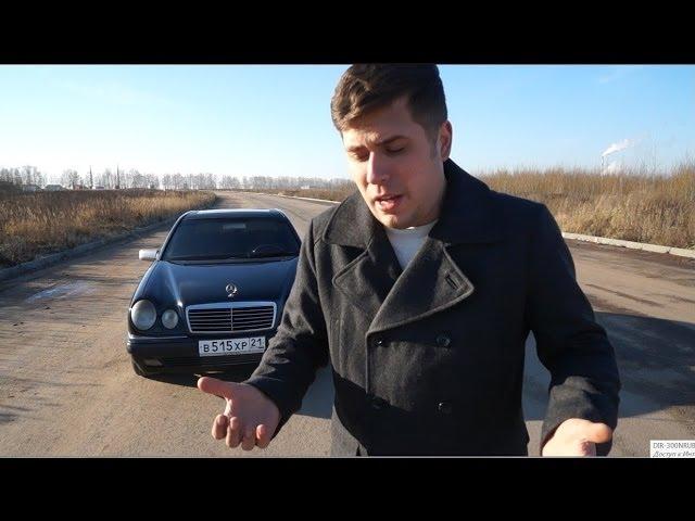 Mercedes-Benz E320(W210) Тест-драйв.Anton Avtoman.