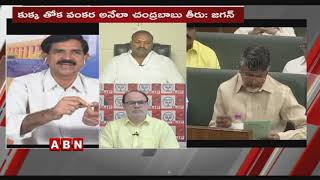 Discussion On CM YS Jagan Shocking Comments On Chandrababu Naidu | Mrng Issue | Part -2
