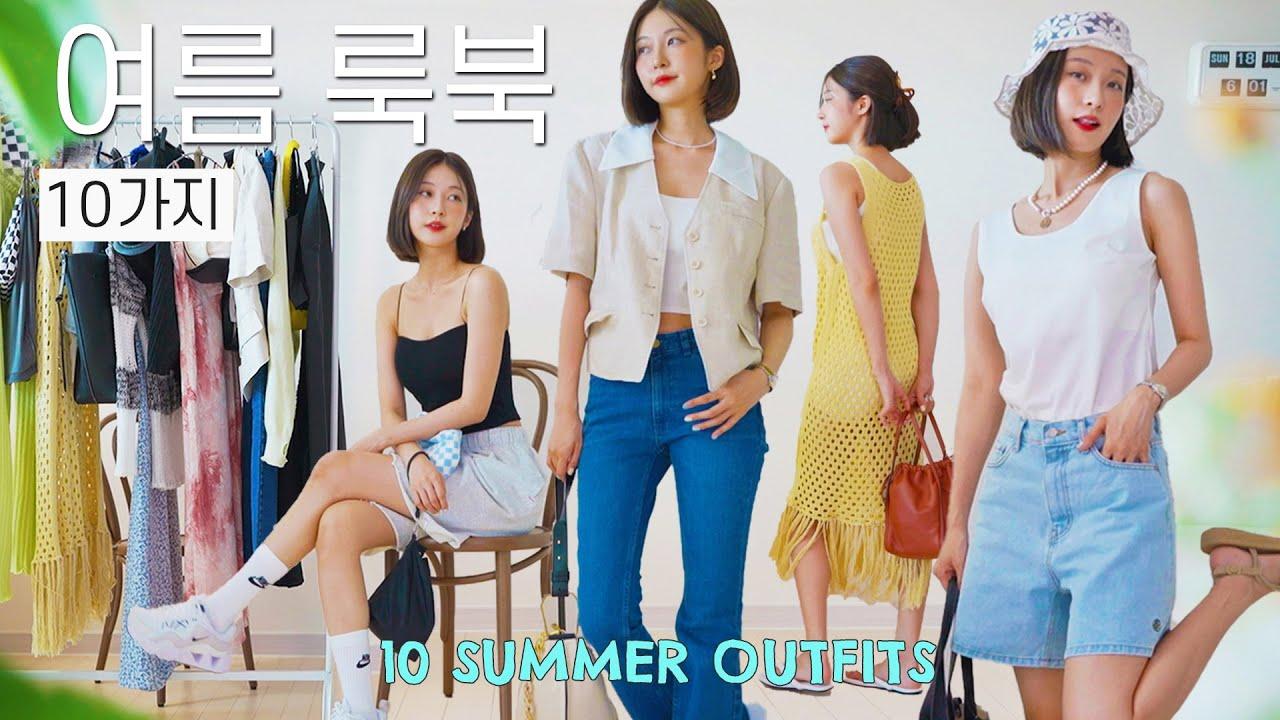 올여름 코디 고민 끝! 10가지 여름 데일리룩 패션 룩북 ⛱ SUMMER OUTFIT IDEAS