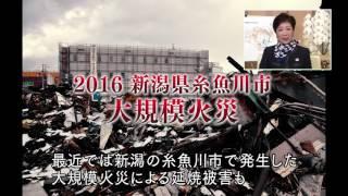 首都被災CG~知事からのビデオメッセージ~(ショートver.)