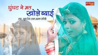 आशा प्रजापत 2019 धमाकेदार बन्ना बन्नी सांग ||| घूंघट ने मत खोले ब्याई || Latest Rajasthani Song 2019