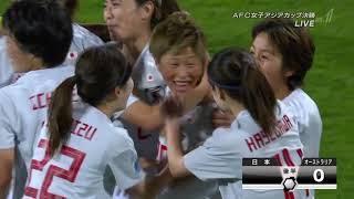 20180420 AFC女子アジアカップ2018決勝 日本 1-0 オーストラリア 山下PK阻止&横山決勝弾!