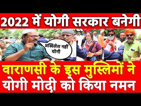 UP Election 2022 | Yogi Adityanath vs Akhilesh Yadav Varanas