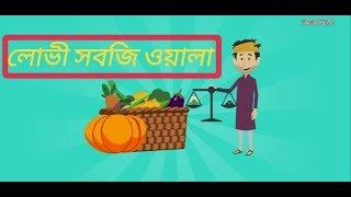 লোভী সবজি ওয়ালা - Rupkothar Golpo | Bangla dibujos animados | Bengalí los Cuentos de Hadas | AZ Historia de la TV