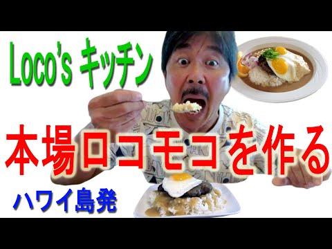 【ロコモコ簡単レシピ】日本で手に入る食材だけで本場ハワイのグレイビーソースも作れるの?