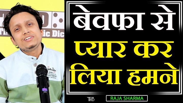 bewafa se pyar kar lia humne  poem by raja sharma  trd poetry  the realistic dice