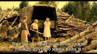 Пять невест 2011(БГ суб.).avi
