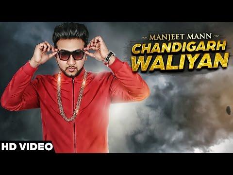 Chandigarh Waliyan | ( Full HD)  | Manjeet Mann|  New Punjabi Songs 2016 | Latest Punjabi Songs 2016