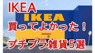 今回はSmaSTATION(スマステ)でも紹介された事があるIKEAの「買ってよ...