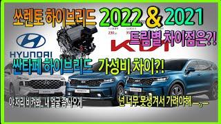 2022쏘렌토 하이브리드 연식변경 전과 후 달라진 점 …