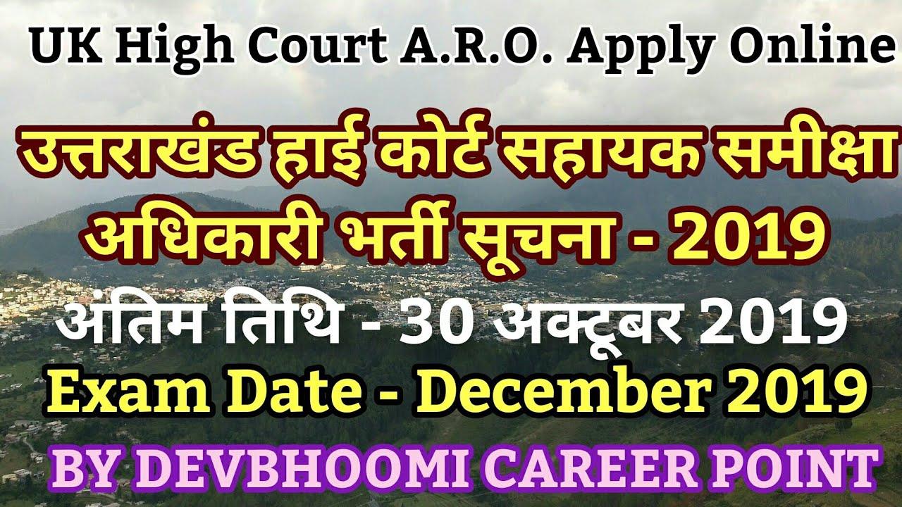 Uttarakhand High Court Aro Bharti2019 Ukaro2019 Uttarakhand Assistant Review Officer 2019 Ukaro