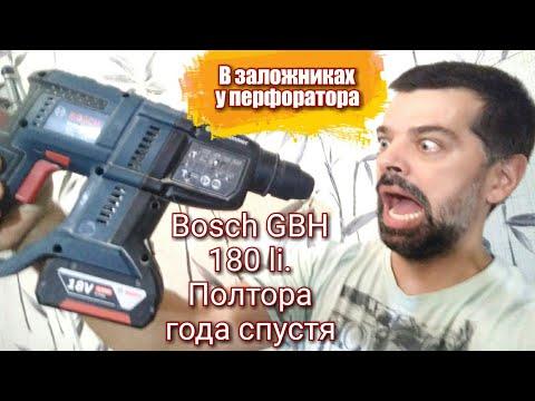Bosch GBH 180 Li. Полтора года спустя