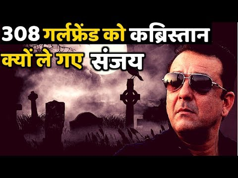SANJU : Why Did Sanjay Dutt Take His 308 Girlfriend To The Cemetery?    Here is Full Story   