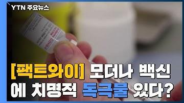 [팩트와이] 모더나 백신에 치명적 독극물이 있다? / YTN