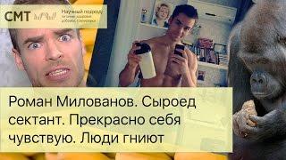 Роман Милованов. Сыроед сектант. Прекрасно себя чувствую. Люди практически гниют