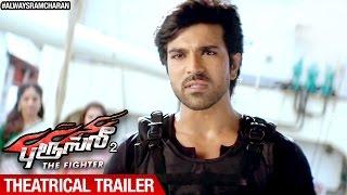 Bruce Lee 2 The Fighter Tamil Movie | Theatrical Trailer | Ram Charan | Rakul Preet | SS Thaman