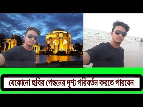 Photo Editing In Background Eraser ||How How To Change Photo Background ||Photo Editor || MY