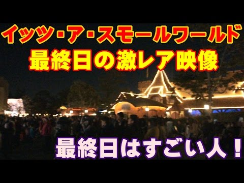 ★☆イッツ・ア・スモールワールド最終日の激レア映像☆★