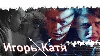 ►Игорь+Катя   Мажор   Фобия