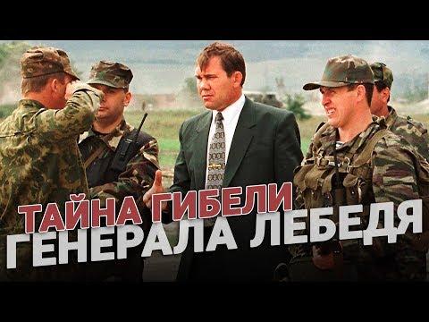 Смотреть Тайна гибели генерала Лебедя раскрыта! онлайн