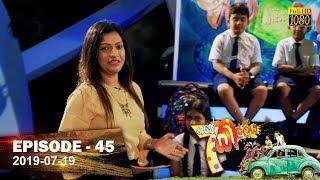 Hathe Kalliya | Episode 45 | 2019-07-19 Thumbnail