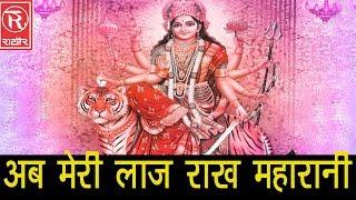 Latest Mata New Bhajan - अब मेरी लाज राख महारानी - पावन मईया का द्वार - Rathore Cassettes