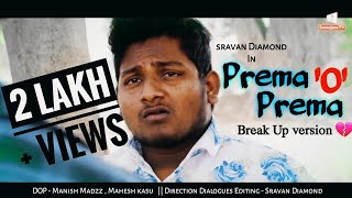 Prema O Prema Official Video Song || Broken Song || Sravan diamond || SamajamTV