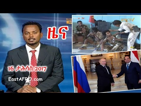 Eritrean News ( December 16, 2017) |  Eritrea ERi-TV