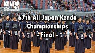 Final - 67th All Japan Kendo Championships - Matsuzaki Kenshiro vs. Kunitomo Rentaro- Kendo World