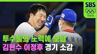 """(🎤인터뷰) """"투수들 고생하는데""""..김현수-이정후 경기 소감은"""