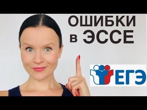 ЭССЕ: Классификация, Правила Подсчета и Примеры Ошибок! ЕГЭ по Английскому