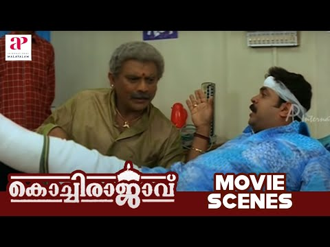 Malayalam Movie | Kochi Rajavu Malayalam Movie | Dileep's Effort Fails