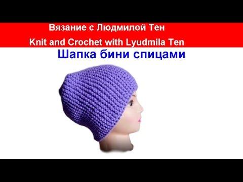 вязание. шапка бини