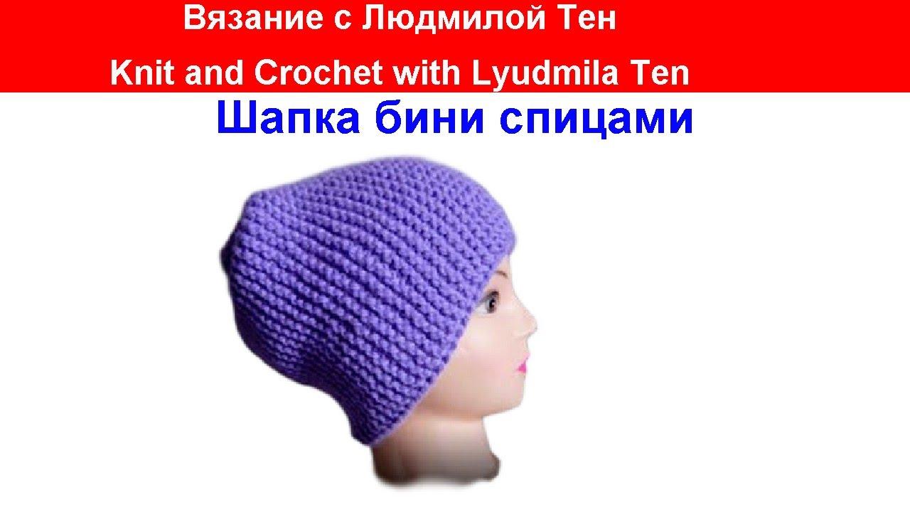 шапкабинивидео шапка чулок спицами поперечное вязание шапка бини