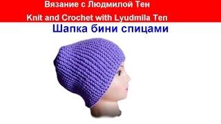 #ШапкаБиниВидео шапка чулок спицами поперечное вязание. шапка бини