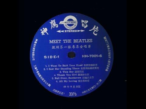 Meet The Beatles Album - Taiwanese  Label - Vinyl 10 Record Set