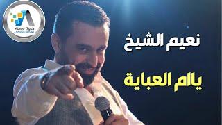 Naeim Alsheikh - Yam Alabaya / نعيم الشيخ - يا ام العبايا - حفلة حمص