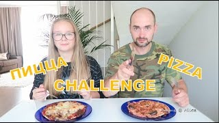 Вызов! Пицца челендж! Pizza Challenge! + Итоги конкурса!(Вызов принят! Пицца челендж с папой! PIzza Challenge! Пицца челендж с мамой! https://www.youtube.com/watch?v=WlmEukHzmn8 Спасибо, что..., 2016-08-07T06:00:01.000Z)