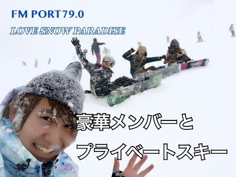 FM PORT「LOVE SNOW PARADISE」 プライベートスキー