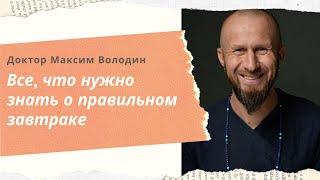 Максим Володин - всё что нужно знать о правильном завтраке!