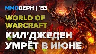 ММОдерн №153 [самое интересное из мира ММО] — Blade & Soul, World of Warcraft, Master X Master...