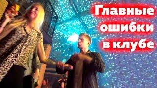Главные ошибки парней в клубе. Давид Багдасарян