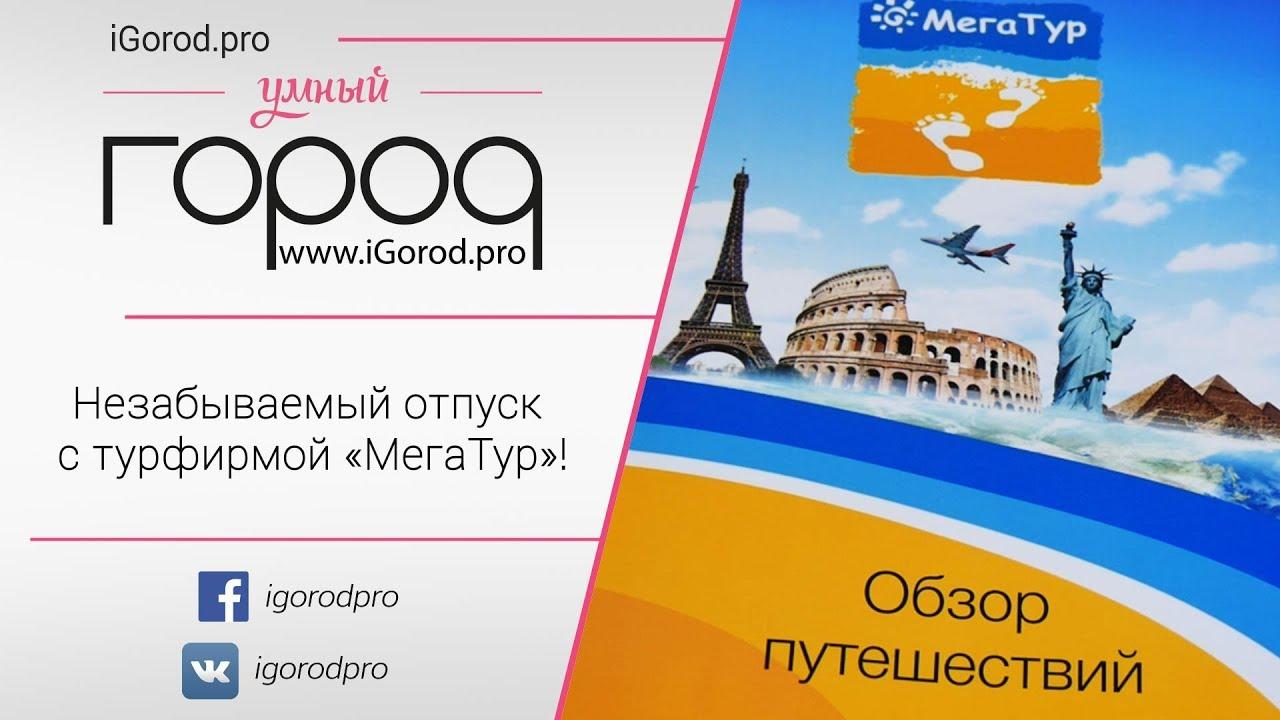 Туристическая Фирма Ооо Путешествие    Незабываемый Отпуск с Турфирмой «МегаТур»!