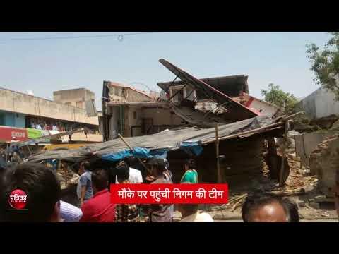 Rajasthan: Building Collapses Kota: भरभराकर जमींदोज हो गया कोटा का ये 'बियरबार', कई लोग दबे मलबे में